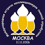 Международная встреча коллекционеров пивной атрибутики 2006