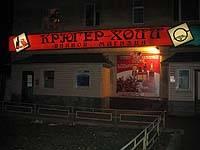 Крюгер-Холл