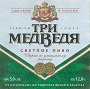 Три Медведя пиво