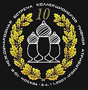 10-я Московская Международная встреча коллекционеров пивной атрибутики