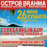 "Остров ""Brahma"""