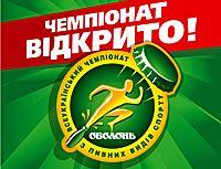 Чемпионат по пивным видам спорта