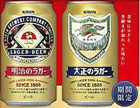 Пиво Kirin