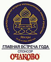 11-я Международная встреча коллекционеров пивной атрибутики