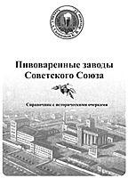 Пивоваренные заводы Советского Союза