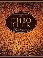 Пиво путеводитель
