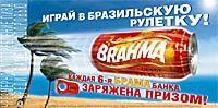 Промо-акция от Brahma