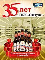 ПБК «Славутич»