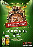Фестиваль 1715
