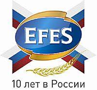 EFES - 10 лет в России