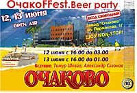 Фестиваль «ОчакоFFest. Beer Party–2009»