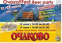 Фестиваль «ОчакоFFest. Beer Party–2009»