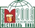Большой Московский международный фестиваль пива 2009