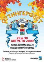 ОТТИНГЕРФЕСТ – ежегодный праздник немецкого пива OeTTINGER в России