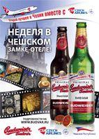 Творческие конкурсы от пива Budweiser Budvar