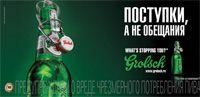 Grolsch реклама