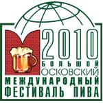 Фестиваль пива Москва