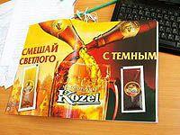 Журнал с пивом
