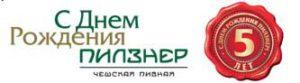 5-летия московских ресторанов «Пилзнер. Чешская пивная»