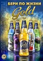 Пиво Gold Mine