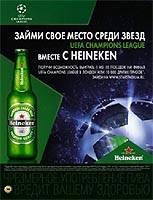 10 000 других призов от Heineken