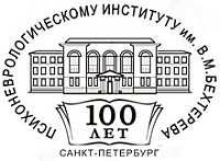 Институт Бехтерева