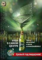 Рекламный ролик в поддержку акции пива Green Beer