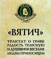 Книга Вятич