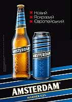 Конкурс AmsterdaMusic