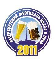 Петербургский Фестиваль кваса и пива