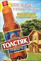 Пиво Толстяк