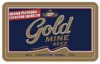 Gold mine Beer в ПЭТ-упаковке с барьерными свойствами