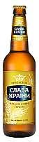 Пиво «Слава країни»