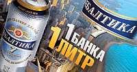Пивная банка 1 литр