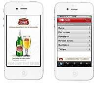 Stella Artois – официальный партнер приложения «Афиша» для iPhone