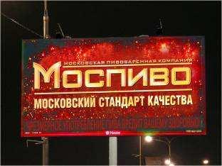 Моспиво Реклама