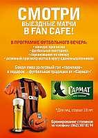 Пиво «Сармат» в честь первого гола