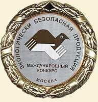 «Экологически безопасная продукция» Барнаульский пивоваренный завод получил медаль победителя