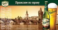 «Пражское по праву» - акция от пива Staropramen