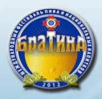 """Фестиваль пива и традиционных напитков """"Братина"""""""