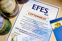 EFES сертификат