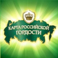 Интернет-проект «Карта Российской Гордости».