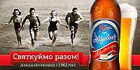 50 лет пиву «Жигулевское»