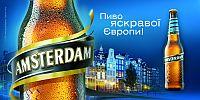 Пиво Amsterdam Mariner будет доступно на территории всех фан-зон
