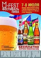 Фестиваль пива М-Fest