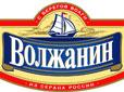 пиво Волжанин