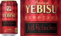 Пиво Yebisu Joël Robuchon