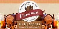 Пивовар 2013