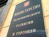 Минэкономразвития России поддержало пивоваров
