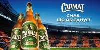 Efes Ukraine запустила новую рекламную кампанию в поддержку бренда «Сармат»
